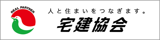新潟県宅地建物取引業協会